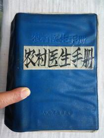 农村医生手册 71.6