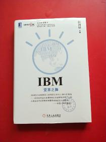IBM:变革之舞 全新未开封