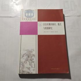 法治反腐的路径、模式与机制研究/东南法学文存