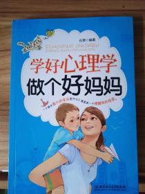学好心理学 做个好妈妈
