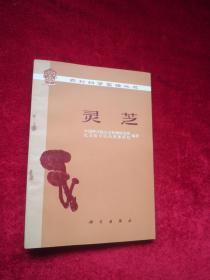 灵芝(农村科学实验丛书)