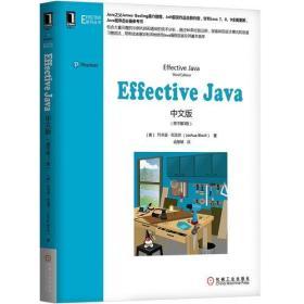 Effective Java中文版+深入理解Java虚拟机 JVM高级特性与最佳实践(第3版)