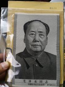 毛泽东 丝织像 中国杭州东方红丝织厂,小尺寸9.5*14.5,宜装置相框供奉,品特好,保真。