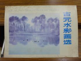 古元水彩画选(一套15页) 1982年一版一印仅6000册