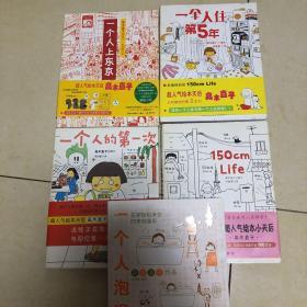 绘本小天后 高木直子作品典藏:1-5册 5册合售 《150cmLife1》《一个人洗澡》《一个人上东京》《一个人的第一次》《一个人的第5年》