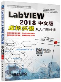LABVIEW2018中文版虚拟仪器从入门到精通