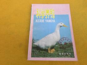 科学养鸭(泛黄旧,有印章)