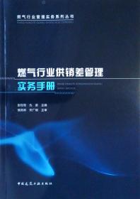 燃气行业供销差管理实务手册