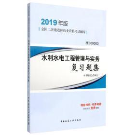 2019二级建造师考试习题水利水电工程管理与实务复习题集