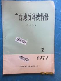 广西地质科技情报1977.2