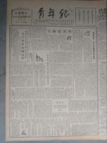 青年报,1950年8月20日。本期一张。掌握技术,树立劳动模范的旗帜。学习赵国有。世界民主青年联盟代表团九月初来我国访问。和青年姊妹谈消除依赖思想。赵国有的模范事迹。