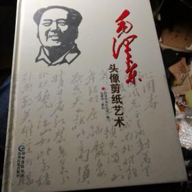 毛泽东头像剪纸艺术 签赠钤印本