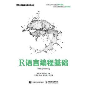 R语言编程基础
