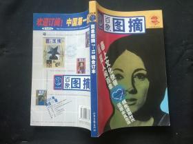百象图摘2000年第7-12辑合订本