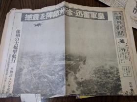 1938年5月16日【大坂朝日新闻 号外】侵华 报纸 日军攻击徐州 徐州大轰炸