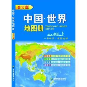 中国·世界地图册(合订本)一书在手,纵览全球