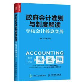 政府会计准则与制度解读  学校会计核算实务
