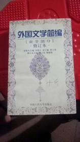 21世纪中国语言文学系列教材·外国文学简编:亚非部分