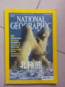 NATIONAL GEOGRAPHIC( 2004年2月)