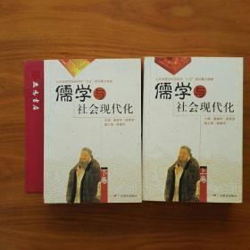 儒学与社会现代化(上下)