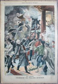 1901年5月5日法国原版老报纸《Le Petit Parisien》— 北京故宫的大火