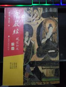 华严经 上海古籍出版社 一版一印品好 内页干净无笔记