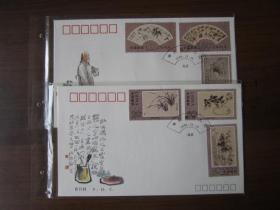 《郑板桥作品选》特种邮票首日封2枚(邮票一套六枚)