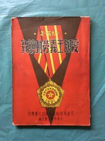 爱国主义劳动竞赛——天津市劳动模范庆功大会专刊(1951年)