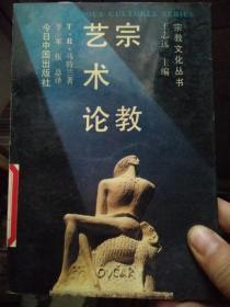 宗教文化丛书:宗教艺术论_1992年一版一印,印数3千册,馆藏近全新