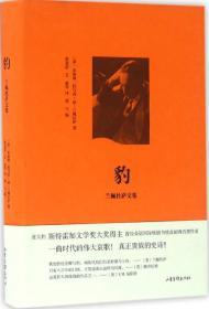 豹:兰佩杜萨文集