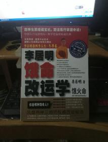 李居明:饿命改运学(1.2.3.4)一套