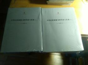 中华民族凝聚力的形成与发展(全新未拆封全二册)