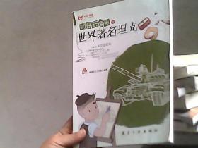 明仔玩画画之世界著名坦克