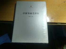 清廉领袖毛泽东(全新未拆封)