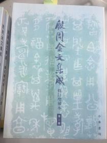 殷周金文集成(全八册)高清复印本