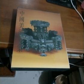 中国美术全集 工艺美术编5青铜器 下  正版 全新