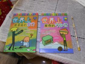 中国少年儿童阅读文库(1世界上最悬疑的案件.2世界上最奇的冷知识)两册合售
