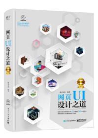 网页UI设计之道(第二版)(全彩)9787121354250