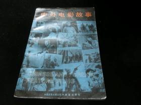 中外电影故事(1987年)