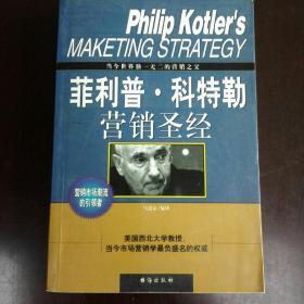 菲利普·科特勒营销圣经