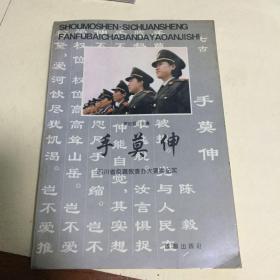 手莫伸(四川省反腐败查办大案要案纪实)