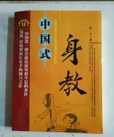 中国式身教