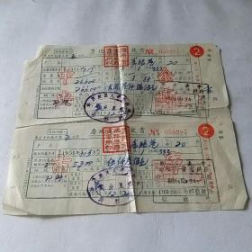 1951年广州市房地产税交款书058287(国税、地税)