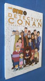 名侦探柯南20周年人物角色设定集 (无海报)