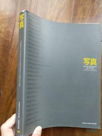 《写真》 京都国立近代美术馆所藏摄影作品全目录 19-20世纪西方经典照片千图!