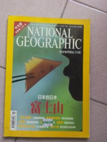 National Geographic中文版 2002年8月号