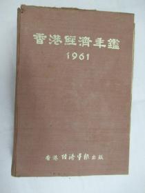 香港经济年鉴1961