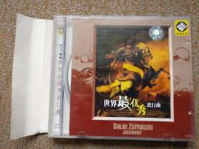 HIFI 极品世界最优秀进行曲  CD