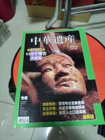 中华遗产  2009年第10期