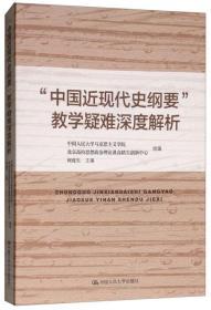 """""""中国近现代史纲要""""教学疑难深度解析"""